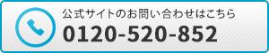 クリーンセレクトの電話番号バナー