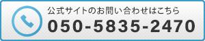 片付けソリューションの電話番号バナー